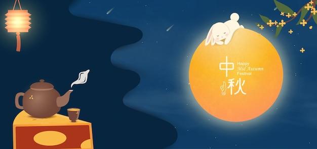 Joyeux festival de la mi-automne traduction chinoise fête de la mi-automne