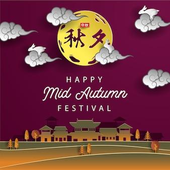 Joyeux festival de la mi-automne