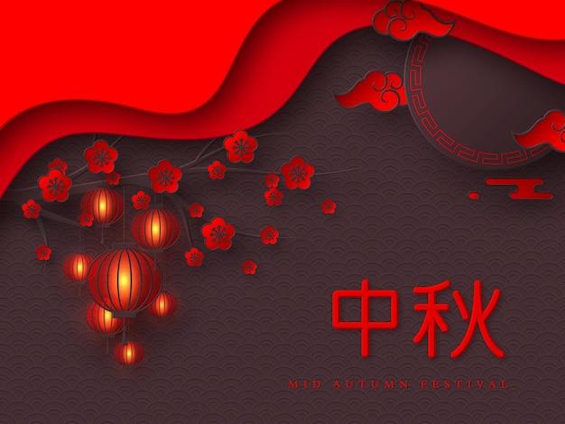 Joyeux fond de vacances festival de mi-automne.
