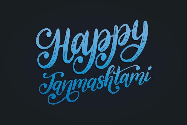 Joyeux janmashtami, lettrage à la main. calligraphie sur fond noir. illustration vectorielle consacrée aux vacances de krishna pour carte de voeux, affiche du festival, etc.