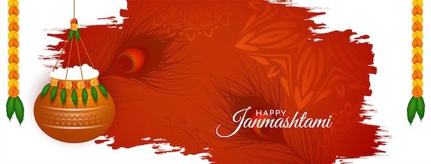 Joyeux janmashtami seigneur krishna anniversaire célébration festival bannière vecteur