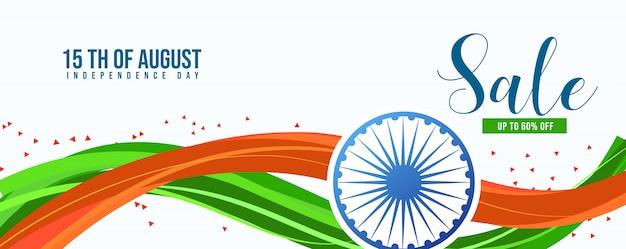 Joyeux jour de l'indépendance indienne, bannière de vente