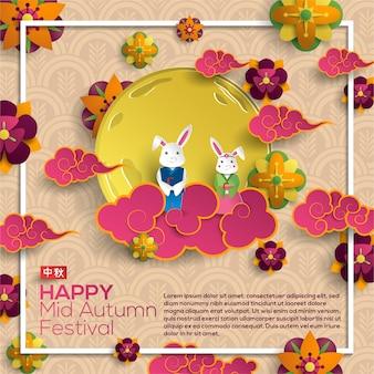 Joyeux mi-automne festival carte de voeux plat style papercut