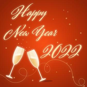 Joyeux noël bonne année 2022 verre de champagne félicitations pour les vacances d'hiver