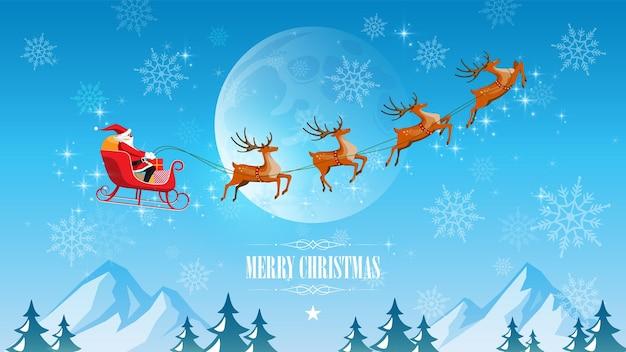 Joyeux noël et bonne année, le père noël conduit un traîneau avec des rennes et le ciel de la pleine lune