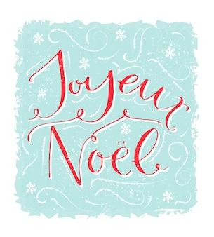 Joyeux noel dicton français signifie joyeux noël calligraphie moderne avec tourbillons style vintage