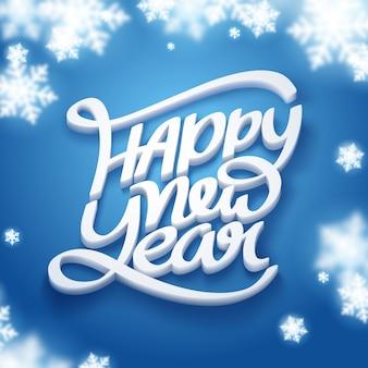 Joyeux nouvel an calligraphie