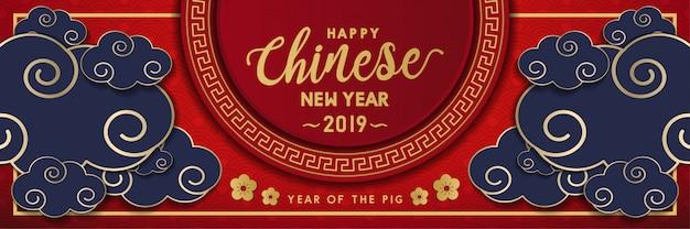 Joyeux nouvel an chinois 2019 - année de la conception de vecteur de bannière cochon