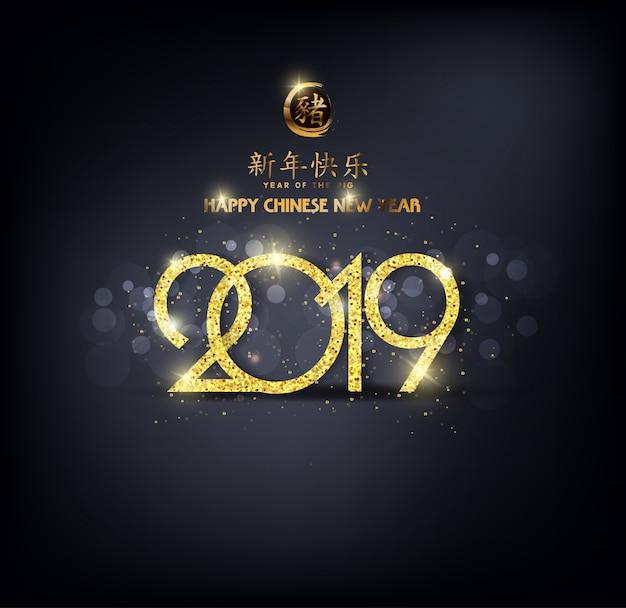 Joyeux nouvel an chinois 2019, année du cochon. les caractères chinois signifient bonne année