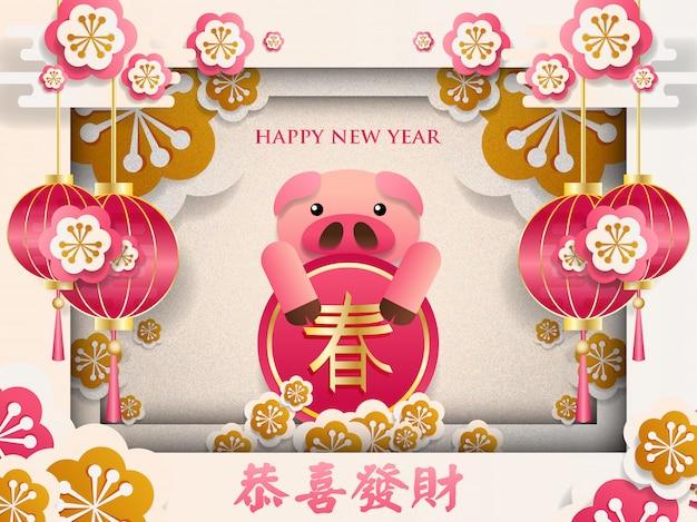 Joyeux nouvel an chinois 2019 année du cochon