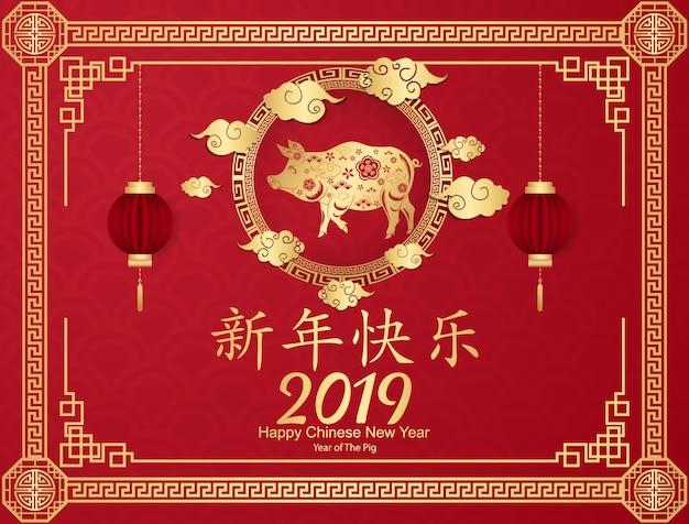 Joyeux nouvel an chinois 2019 design papier découpé en or.