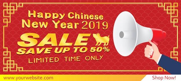 Joyeux nouvel an chinois 2019 vente bannière