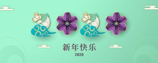 Joyeux nouvel an chinois 2020, année de la bannière du rat