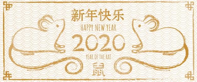 Joyeux nouvel an chinois 2020, année du rat. rat de calligraphie dessiné à la main.