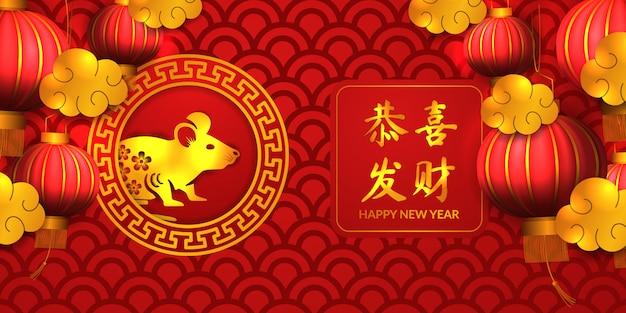 Joyeux nouvel an chinois 2020 année du rat ou de la souris