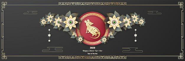 Joyeux nouvel an chinois 2020, année du rat.