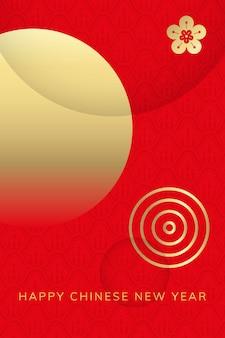 Joyeux nouvel an chinois 2020 vecteur de fond
