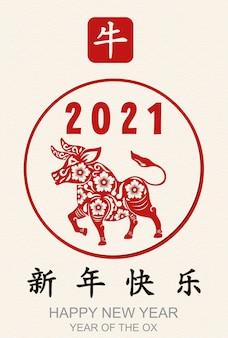 Joyeux nouvel an chinois 2021 année du bœuf, vache. traduction chinoise: bonne année chinoise, riche. signe du zodiaque pour invitation, bannières, affiches, carte de voeux, calendrier