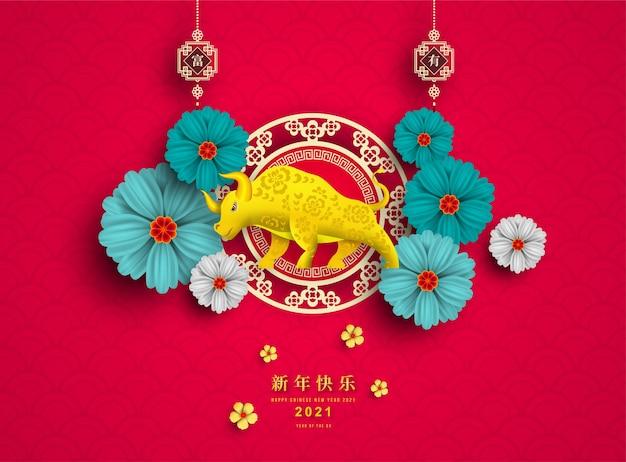 Joyeux nouvel an chinois 2021 année du style de coupe de papier de boeuf.