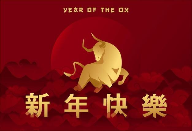 Joyeux nouvel an chinois 2021 année de l'illustration vectorielle de boeuf, couleurs rouges et or