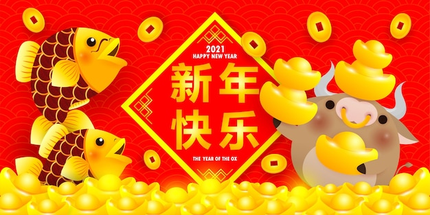 Joyeux nouvel an chinois 2021 boeuf tenant un lingot d'or chinois, du poisson et une pièce d'or, l'année du bœuf