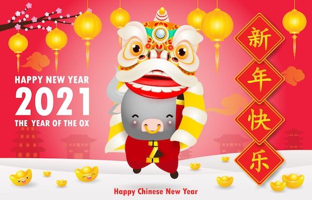 Joyeux nouvel an chinois 2021 la conception d'affiche du zodiaque boeuf avec mignonne petite vache pétard et danse du lion, l'année de la carte de voeux bœuf couleur rouge isolée sur fond, traduction bonne année