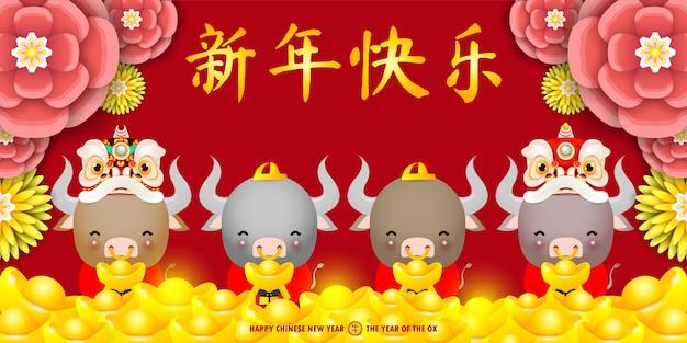 Joyeux nouvel an chinois 2021, petit bœuf et danse du lion tenant des lingots d'or chinois, l'année du zodiaque du bœuf, calendrier de dessin animé de vache mignonne
