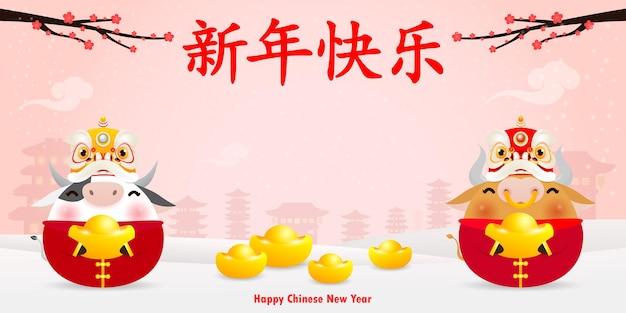 Joyeux nouvel an chinois 2021, petit bœuf et danse du lion tenant des lingots d'or chinois, l'année du zodiaque du bœuf, illustration vectorielle de vache mignonne calendrier de dessin animé isolé, traduction joyeux nouvel an chinois