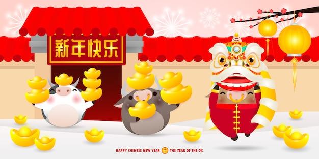 Joyeux nouvel an chinois 2021, petit bœuf tenant des lingots d'or chinois et danse du lion, l'année du zodiaque du bœuf, joli calendrier de dessin animé de vache isolé, traduction joyeux nouvel an chinois