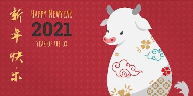 Joyeux nouvel an chinois 2021
