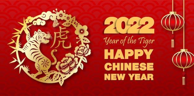 Joyeux nouvel an chinois 2022, année du tigre avec un style d'art découpé en papier doré sur fond rouge. (traduction chinoise : tigre)