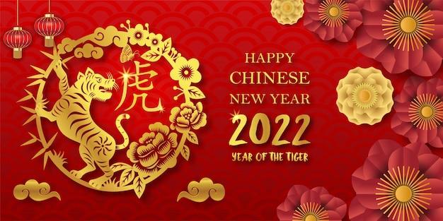 Joyeux nouvel an chinois 2022, année du tigre avec un style d'art découpé en papier doré sur fond rouge (traduction chinoise : tigre)