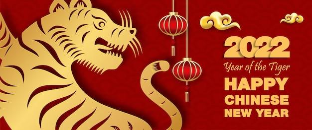 Joyeux nouvel an chinois 2022, année du tigre avec un style d'art découpé en papier doré sur fond rouge