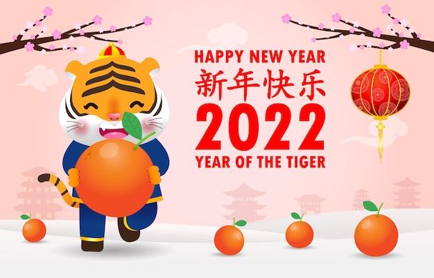 Joyeux nouvel an chinois 2022 carte de voeux mignon petit tigre tenant fond orange mandarine
