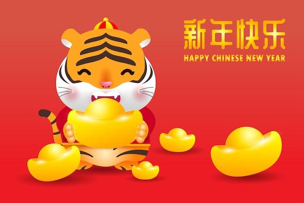 Joyeux nouvel an chinois 2022 carte de voeux mignon petit tigre tenant des lingots d'or chinois