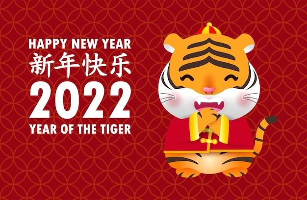 Joyeux Nouvel An Chinois 2022 Carte De Voeux Mignonne Petite Année De Tigre De La Bannière Du Zodiaque Du Tigre Vecteur Premium