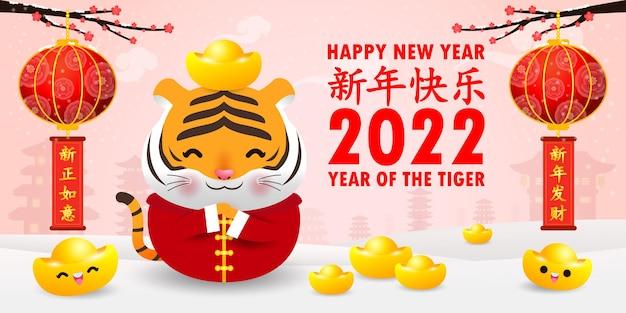 Joyeux nouvel an chinois 2022 carte de voeux petit tigre tenant des lingots d'or chinois année du tigre zodiaque affiche bannière brochure calendrier dessin animé fond isolé traduction bonne année