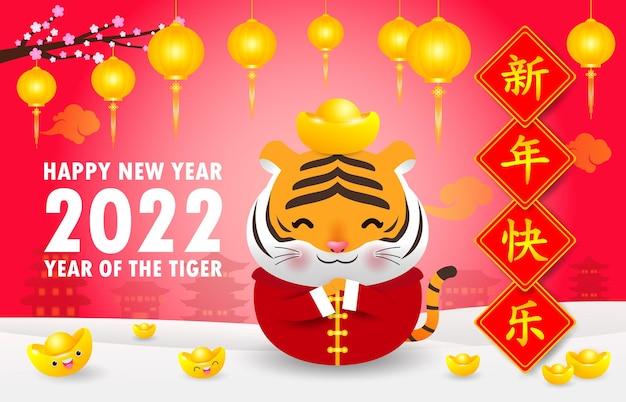Joyeux nouvel an chinois 2022 carte de voeux petit tigre tenant des lingots d'or chinois année du zodiaque du tigre