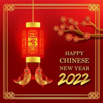 Joyeux nouvel an chinois 2022, lanterne chinoise traditionnelle avec poisson (traduction chinoise : bonne fortune)