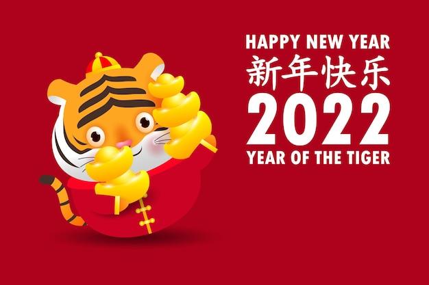 Joyeux nouvel an chinois 2022 petit tigre, année du zodia du tigre. fond isolé de dessin animé