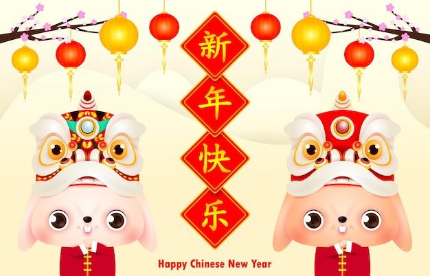 Joyeux nouvel an chinois 2023 l'année du zodiaque lapin mignon