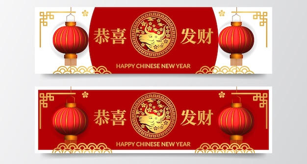 Joyeux nouvel an chinois, année du boeuf. décoration dorée et lanterne traditionnelle suspendue. modèle de bannière (traduction de texte = bonne année lunaire)