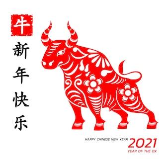 Joyeux nouvel an chinois. année du bœuf.