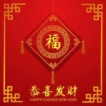Joyeux nouvel an chinois bonne fortune et fond chanceux