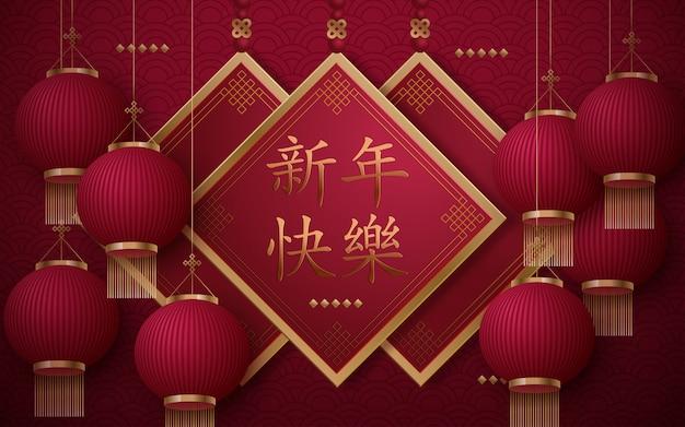 Joyeux nouvel an chinois sur le couplet de printemps avec des lanternes