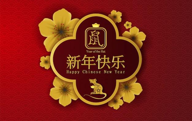 Joyeux nouvel an chinois avec des fleurs dorées