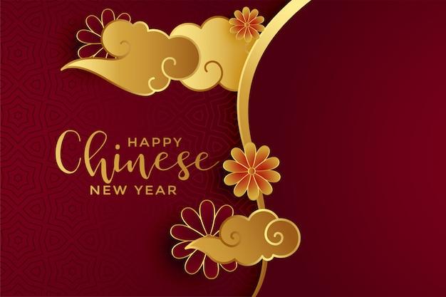Joyeux nouvel an chinois fond doré