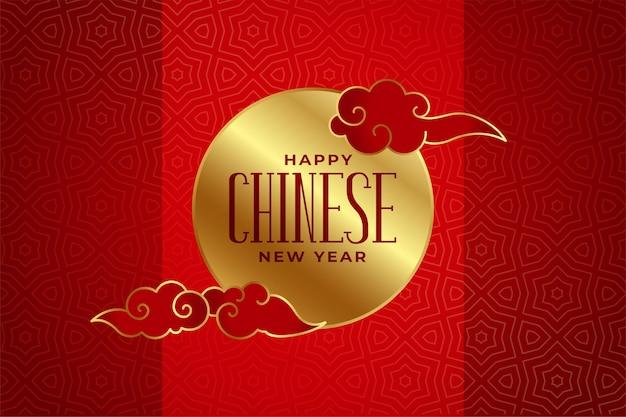 Joyeux nouvel an chinois avec nuage sur rouge