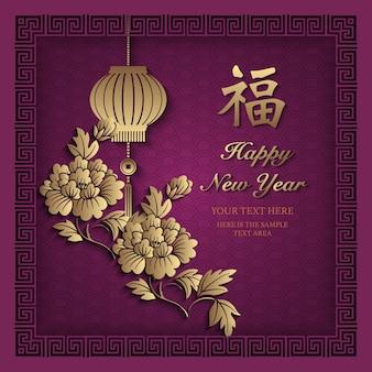 Joyeux nouvel an chinois or lanterne de fleur de pivoine de secours violet et cadre de treillis en spirale de géométrie carrée. (traduction chinoise: bénédiction)