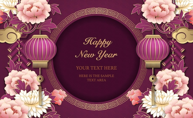 Joyeux nouvel an chinois or relief pivoine fleur lanterne cochon pétards nuage et cadre rond en treillis